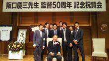 恩師の監督50周年